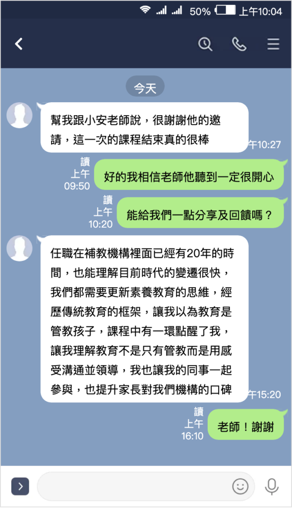 Line_Chat (2)